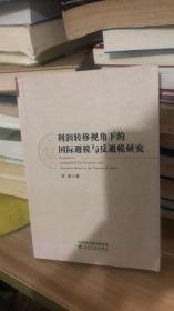 利润转移视角下的国际避税与反避税研究 苏扬  经济科学出版社 9787514175431