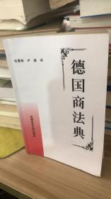 德国商法典 杜景林、卢谌 译   中国政法大学出版社 9787562018926