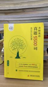 考研英语真题5500词 选自2007-2020年真题  何凯文、朱伟 著  国家开放大学出版社 9787304100124