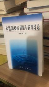 水资源持续利用与管理导论 冯尚友 著 科学出版社  9787030083210