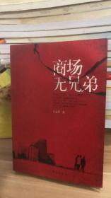 商场无兄弟 吕志勇 著  东方出版社 9787506053815 一版一印