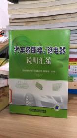 汽车熔断器/继电器说明汇编  杨维俊主编  机械工业出版社 9787111233053 一版一印,馆藏图书