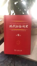 现代汉语词典(第6版) 中国社会科学院语言研究所词典编辑室 编  商务印书馆  9787100084673