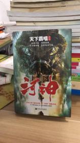 天下霸唱作品集:河神(新版) 天下霸唱著 中国文联出版社 9787519028756 一版一印 精装本