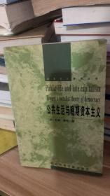 资本主义研究丛书  公共生活与晚期资本主义 第2版  [英]约翰·基恩 著;刘利圭 译  社会科学文献出版社 9787800503269