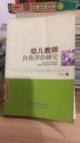 幼儿教师自我评价研究 胡福贞 著   教育科学出版社 9787504137890