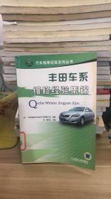 丰田车系维修经验集锦  谭本忠  广州市凌凯汽车技术开发有限公司   机械工业出版社 9787111211167