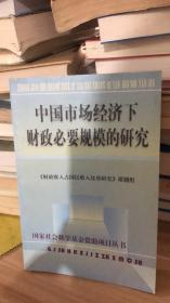 中国市场经济下财政必要规模的研究 《财政收入占国民收入比重研究》课题组编   中国财政经济出版社 9787500534105