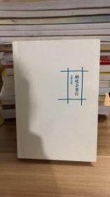 解忧杂货店  [日]东野圭吾 著  李盈春 译   南海出版公司 9787544270878 精装本 缺书衣