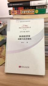 休闲经济学:闲暇与经济增长 李仲广 著  科学出版社 9787802212619