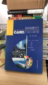 道路勘测设计CARD/1应用教程 吴夯 张颖  兰州大学出版社  9787311015961 一版一印