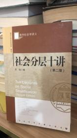 清华社会学讲义:社会分层十讲(第2版) 李强 著 / 社会科学文献出版社 9787509725504