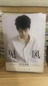 见风 刘昊然  刘昊然 中国友谊出版公司 9787505736856 一版一印  赠送带写真明信片5张 海报1张 胶片概念书签一张 励志手账一本