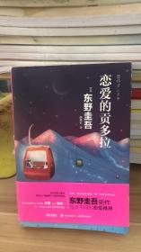 恋爱的贡多拉 [日]东野圭吾 著  中国出版集团  现代出版社 9787514359848 一版一印
