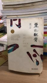 丰乳肥臀 (莫言作品全编) 莫言 著  浙江文艺出版社  9787533946630  一版一印