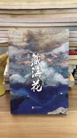 藏海花(典藏纪念版) 南派三叔 著   北京联合出版公司  9787559606181 一版一印