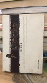 论语札记 赵宗乙 著 / 黑龙江人民出版社 9787207094889  赵宗乙签赠本  一版一印