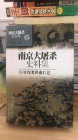 南京大屠杀史料集25 幸存者调查口述 上册 张宪文主编   江苏人民出版社 凤凰出版社 9787214042347
