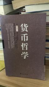 货币哲学    西美尔   陈戎女  耿开君  文聘元  华夏出版社 9787508042718