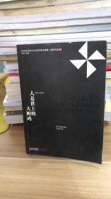 人是世上的打野鸡(中篇小说集)赫塔 米勒  曾维浩  江苏人民出版社   9787214050199  2010年第一版一版一印