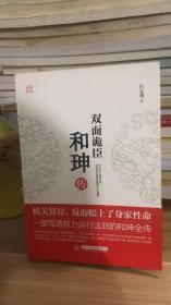 双面诡臣:和珅传 吕志勇 著  华中科技大学出版社 9787568023092 一版一印
