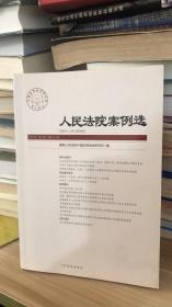 人民法院案例选2017年第5辑(总第111辑) 最高人民法院中国应用法学研究所   人民法院出版社 9787510919398