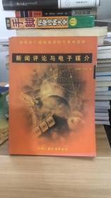 新闻评论与电子媒介 王振业 著,李舒 著 中国广播电视出版社 9787504343277