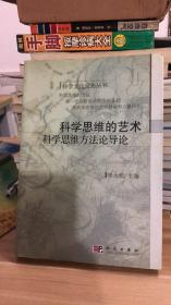 科学思维的艺术 张大松 编 / 科学出版社 9787030205230