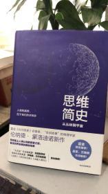 思维简史:从丛林到宇宙 伦纳德·蒙洛迪诺   中信出版社 9787508678146 一版一印