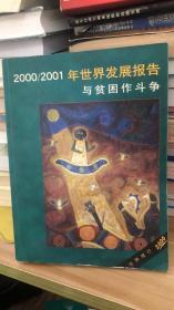 2000/2001 年世界发展报告:与贫困作斗争 《2000/2001年世界发展报告》翻译组 译  中国财政经济出版社 9787500550006