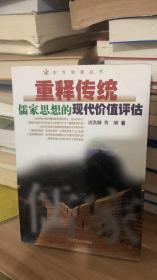 重释传统·儒家思想的现代价值评估 曹刚 著;唐凯麟  华东师范大学出版社 9787561723036