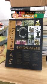 中国古代设计艺术品鉴赏   孙长初 编 重庆大学出版社 9787562493808  一版一印