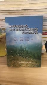 《电磁勘探方法及其在南方碳酸盐岩地区的应用》  严良俊 等编著  石油工业出版社 9787502136277