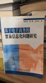 基于电子商务的贸易信息化问题研究 张春法 著;晏维龙;韩耀  科学出版社 9787030151254