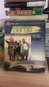 服饰广告的奥秘  余明阳主编 刘涛 著 广东经济出版社9787806776292  一版一印