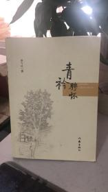 青衿骋怀 蔡飞跃 (泉州市南安市人)著 作家出版社 9787506357760 作者签名赠送本  一版一印