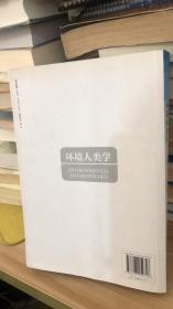 人类环境学 王天津 田广  宁夏人民出版社 9787227052746