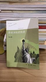 历史深处的忧虑:近距离看美国之一 林达 著 吴彬 编   生活·读书·新知三联书店 9787108043931