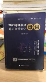 考研英语 陈正康带你记母词  陈正康 中国政法大学出版社 9787562090755