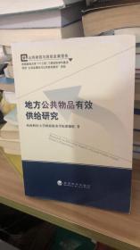 地方公共物品有效供给研究 西南财经大学财政税务学院课题组 著  经济科学出版社 9787514121209