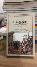 千年金融史:金融如何塑造文明,从5000年前到21世纪 张亚光、熊金武 译   中信出版社 9787508673196