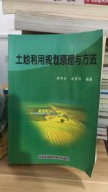 土地利用规划原理与方法 师学义、武雪萍 编著 中国农业科学技术出版社 9787801675859一版一印
