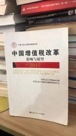 中国增值税改革影响与展望2015 中国人民大学财税研究所、中国人民大学财政金融政策研究中心 著 陈雨露主编  中国人民大学出版社 9787300221977