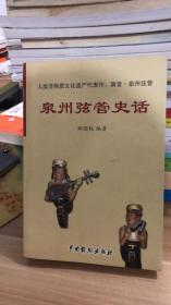 泉州弦管史话  郑国权编著  中国戏剧出版社 9787104030942