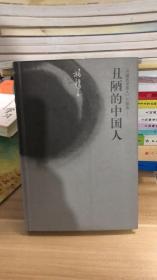 丑陋的中国人  柏杨    人民文学出版社 9787020100927 一版一印 精装本