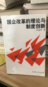 现代经济学学术丛书:国企改革的理论与制度创新 江振华 著 中国社会科学出版社 9787500426219一版一印,作者签赠本 赠送给厦门大学经济学家杨斌教授