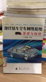 现代轿车全车网络系统原理与维修 杨庆彪主编   国防工业出版社 9787118048742