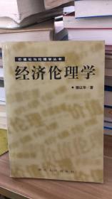 价值论与理论学丛书  经济伦理学. 强以华  湖北人民出版社  9787216031035