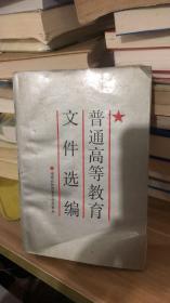 普通高等教育文件选编  福建省教育委员会高教处