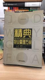经典物业管理方案 刘德明 主编  山东明德物业管理有些公司  黄河出版社 9787801525055 一版一印